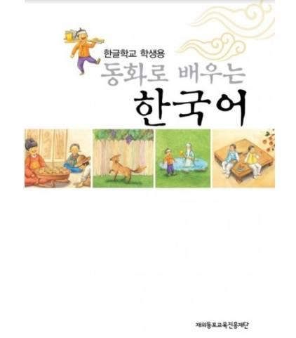 Tải sách: Học Tiếng Hàn Qua Truyện Cổ Tích
