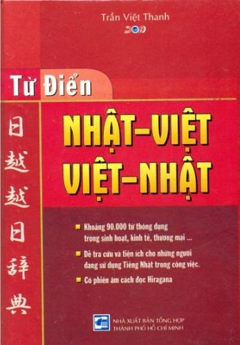 Tải sách: Từ Điển Nhật – Việt Và Việt – Nhật