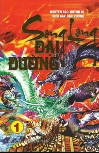 Tải sách: Đại Đường Song Long – Huỳnh Dị